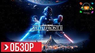 ОБЗОР STAR WARS Battlefront 2 (Review) | Детальный обзор игры