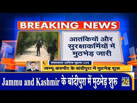 Jammu and Kashmir के बांदीपुरा में मुठभेड़ शुरू, दोनों तरफ से फायरिंग जारी