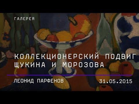 Алексей Парфенов - Подвиг