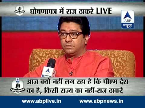 Made a mistake by supporting Modi? l Raj Thackeray answers in Ghoshanapatra