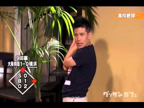 柳沢慎吾 高校野球ネタ