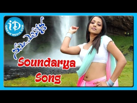 Soundarya Song - Namo Venkatesa Movie Songs - Venkatesh - Trisha...