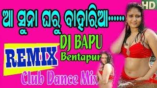 AA SUNA GHARU BAHARI AA  REMIX DJ BAPU BENTAPUR
