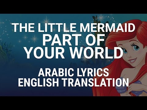 Little Mermaid Lyrics Part of That World The Little Mermaid Part of