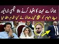 Pakistani Texi Driver Propose Jamima Khan In London-Imran Khan First Wife Jamima Khan Scandal