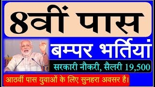 सैलरी 19,500 - Free Job Alert: Govt Jobs for 8th Pass Students, Apply online Today,
