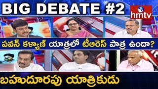 Debate On Pawan Kalyan Political Tour And Strategy | Big Debate #2  | hmtv News