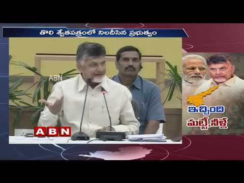 CM Chandrababu Releases First White Paper over AP Development works, slams Modi | ABN Telugu