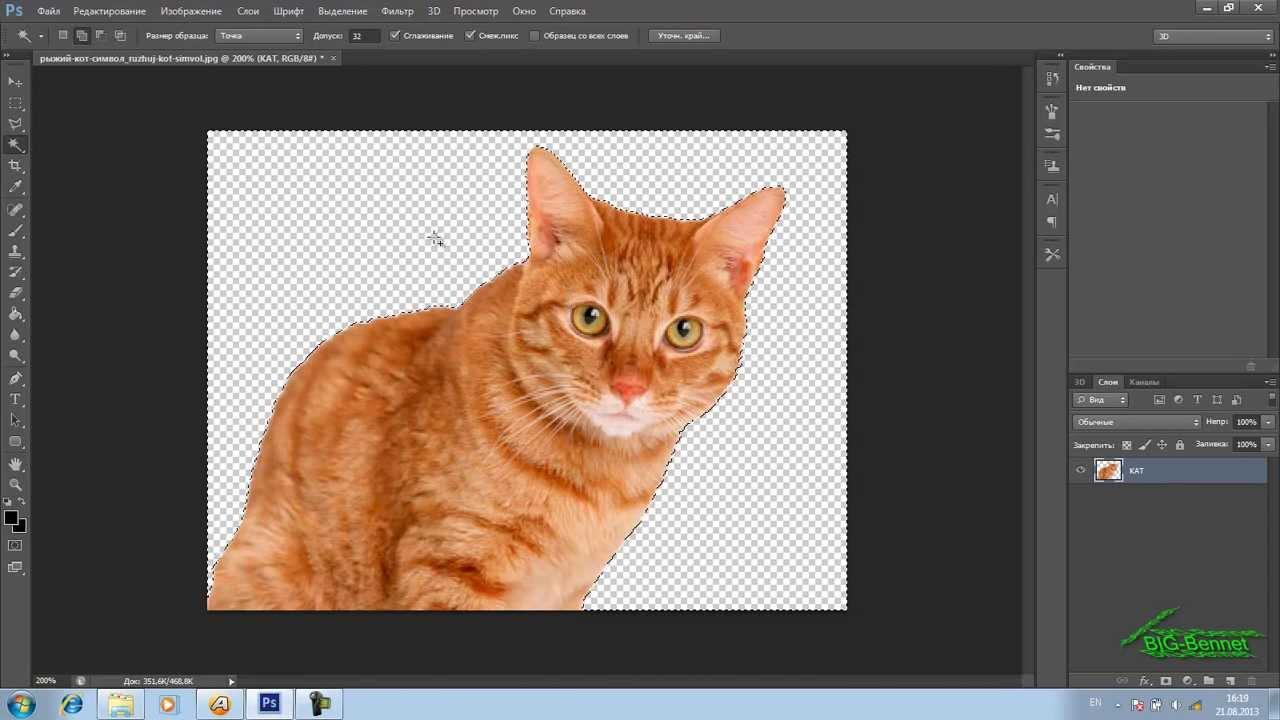 Как сделать фото с прозрачным фоном в фотошопе