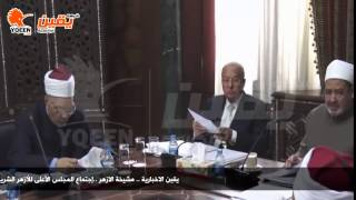 يقين | اجتماع المجلس الأعلى للأزهر الشريف المنعقد بمشيخة الأزهر