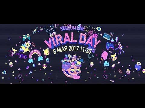 Фестиваль видеоблогеров «Viral Day»