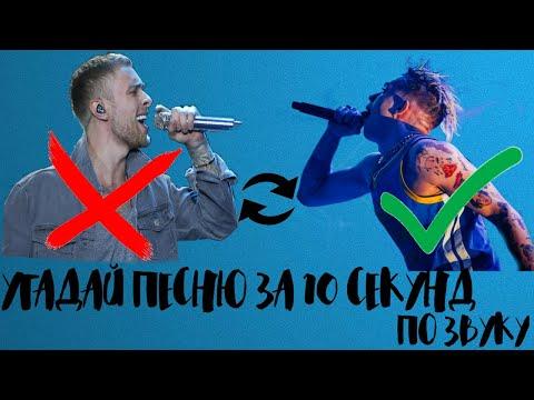 УГАДАЙ ПЕСНЮ ЗА 10 СЕКУНД ПО ЗВУКУ | РУССКИЕ ХИТЫ 2018