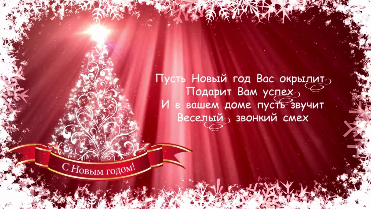Музыка для поздравления с новым годом