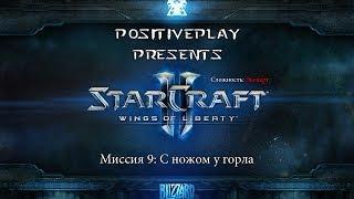 Прохождение Starcraft 2: Wings of Liberty - С ножом у горла #9 [Эксперт]