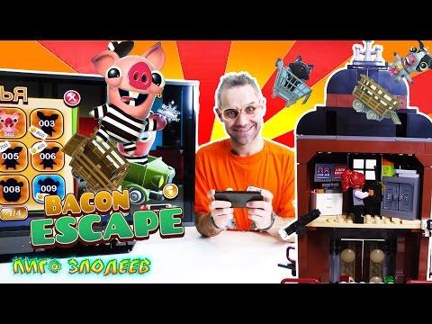 ДОКТОР ЗЛЮ и СВИНОТРОН играют в приложение BACON ESCAPE!