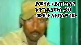 Behailu Eshete - Yekiyoskua Emebet የኪዮስኳ እመቤት (Amharic)
