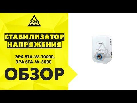 Назначение и краткое описание стабилизатора напряжения ЭРА STA W 10000