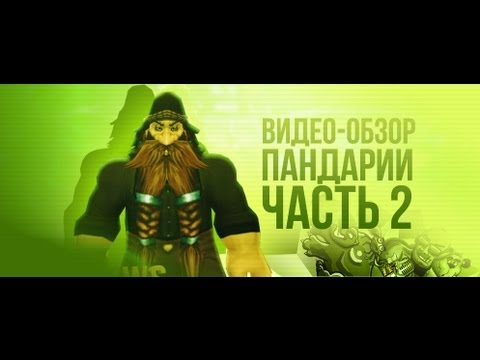 Обзор World of Warcraft: Mists of Pandaria (+Machinima) - часть 2