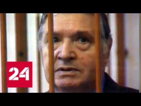 Глава Cosa Nostra унес все секреты мафии в могилу - Россия 24