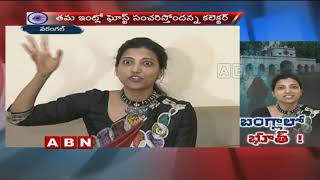 'Ghost in My house' Says warangal Collector Amrapali