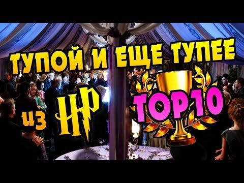 Самые Глупые Персонажи из Гарри Поттера 🏆 ТОП 10