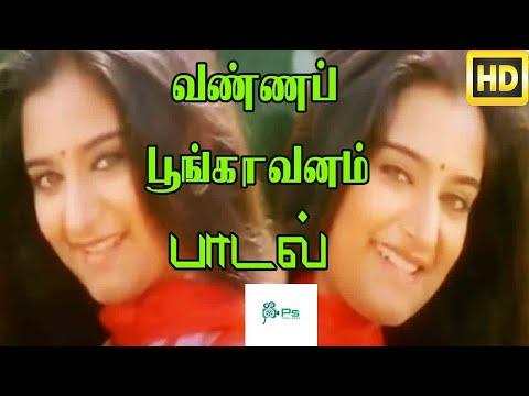 Vanna Poongavanam    வண்ண பூங்காவனம்    சித்ரா சூப்பர் ஹிட் மெலோடி பாடல்