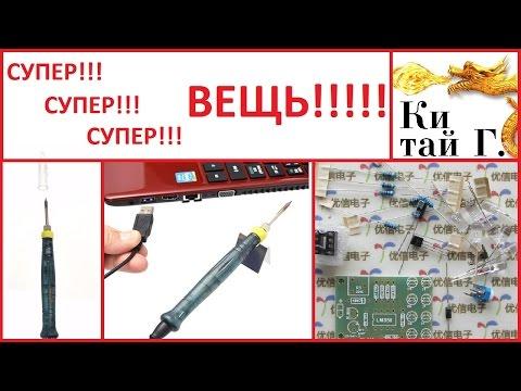 ШОК!! USB ПАЯЛЬНИК СУПЕР ВЕЩЬ!!! паяем LED МОРГАЛКУ KIT DIY USB soldering Iron