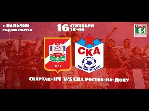 Cпартак-Нальчик - СКА Ростов - на - Дону