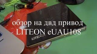 LITEON eUAU108 обзор USB двд привода