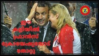 Croatia won this game  | world cup | Croatian Kolinda VS French Macron