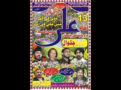 Live Jashan 13 Rajab 2018 sarpak Chakwal