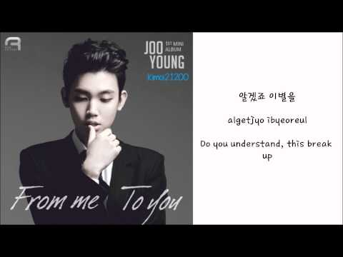 Joo Young - This Is A Break Up (이별이란 걸) [Hangul/Romanization/English] HD