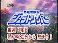1992-1996 アニメ・特撮 予告スポット集