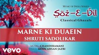 Marne Ki Duaein - Soz-E-Dil | Shruti Sadolikar | Classical Ghazal | Official Song