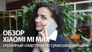 Xiaomi Mi Max – обзор огромного смартфона по сумасшедшей цене