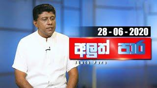 Aluth Para - Lerad Karunarathna  | 28 - 06 - 2020 | Siyatha TV