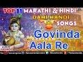 Top 11 Dahi Handi Songs : Govinda Aala Re | Janmashtami Songs | Audio Jukebox MP3
