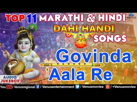 Top 11 Dahi Handi Songs : Govinda Aala Re | Janmashtami Songs | Audio Jukebox