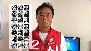 강원도의원후보 강릉시제1선거구 기호2 자유한국당 심영섭
