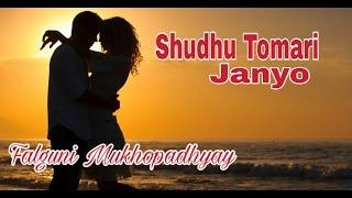 Shudhu Tomari Janyo - Part 2 | শুধু তোমারি জন্য | Falguni Mukhopadhyay | Riju Roy | Krishna Music