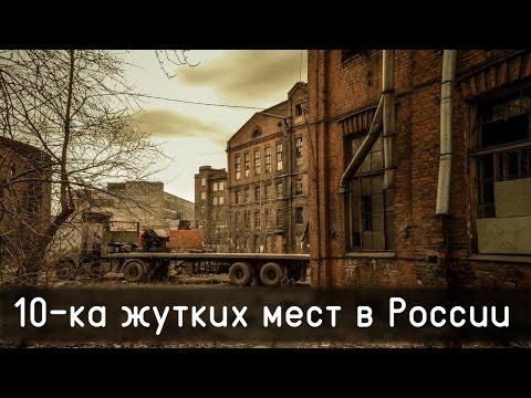 10-ка жутких мест в России
