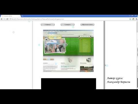 Сайт за час урок 3