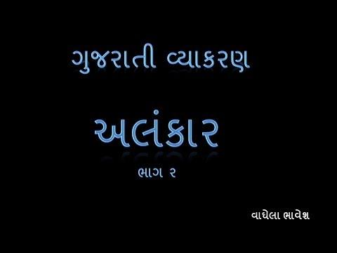 Alankar Gujarati Vyakaran [Gujarati Grammer] Part - 2 (અલંકાર ભાગ 2) - GPSC Exam Preparation