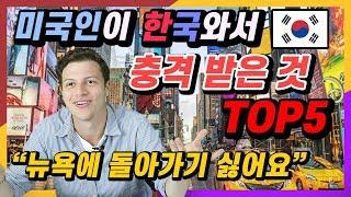 미국인이 한국와서 충격받은 것 top5