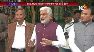 YCP MPs With Central Election Community Over AP Voter List Errors  - netivaarthalu.com