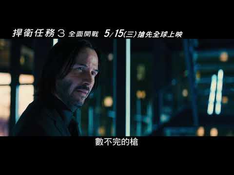 威視電影【捍衛任務3:全面開戰】正式預告(5月15日搶先全球上映)