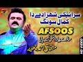 Afsose   Mushtaq Cheena   Latest Song 2018   Latest Punjabi And Saraiki