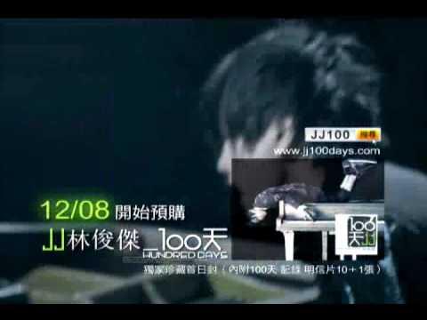 JJ林俊傑_100天 預購CF