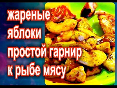 жареные яблоки + мед к семге форели свинине баранине говядине печени курице легкий вкусный гарнир