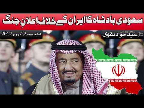 Saudi Badshah ka Iran ke Khilaf Ailan-e-Jang | Ustad e Mohtaram Syed Jawad Naqvi